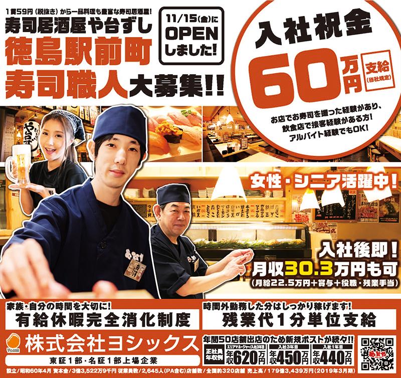 寿司居酒屋 や台ずし 徳島駅前町ホール・キッチン、寿司職人画像