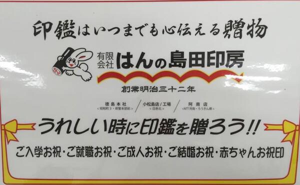 有限会社はんの島田印房 徳島本店はんこのルート営業〔扶養内可〕画像