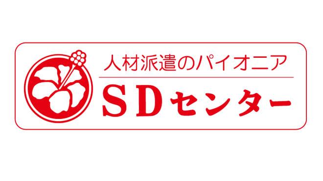株式会社SDセンター製造・事務画像