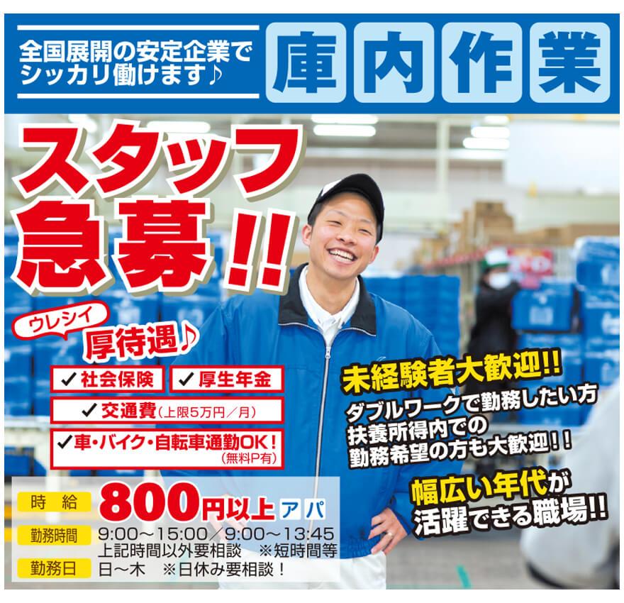 シモハナ物流株式会社 徳島第二営業所庫内作業画像