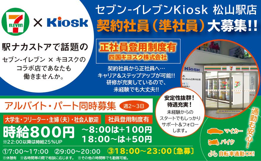 セブン-イレブンKiosk 松山駅店コンビニスタッフ〔準社員〕画像