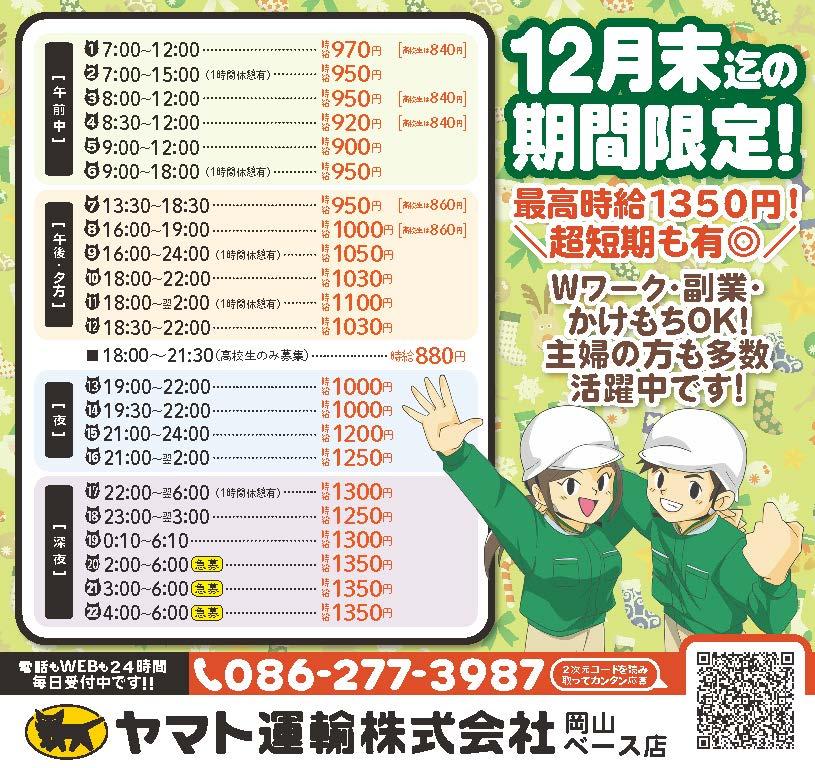 ヤマト運輸株式会社 岡山ベース店カンタン仕分け〔人気の短期〕画像