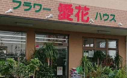 株式会社愛花店舗スタッフ〔お花の販売等〕画像