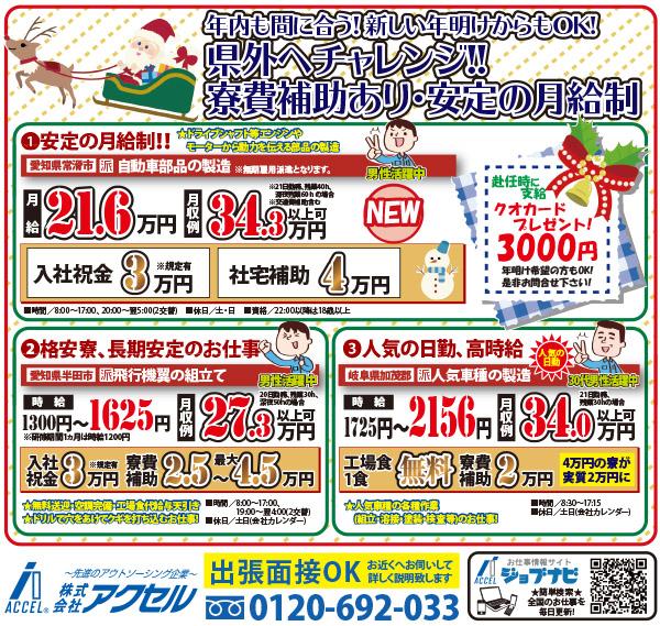 株式会社アクセル 広島支店人気車種の製造画像