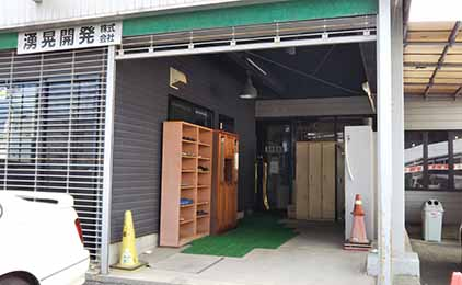 湧晃開発 株式会社工場内作業・一般作業・土木作業画像