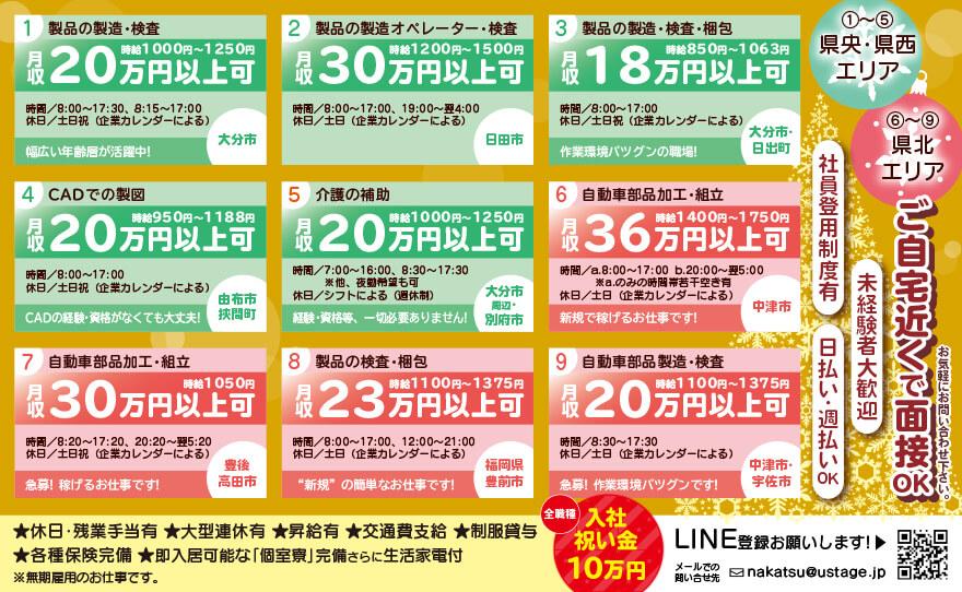 株式会社アステージ九州製品の製造・検査・梱包〔日払い・週払いOK〕画像