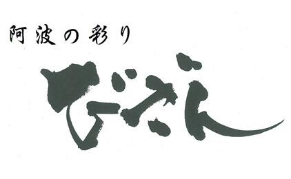 阿波の彩り びざんホールスタッフ〔徳島駅前〕画像