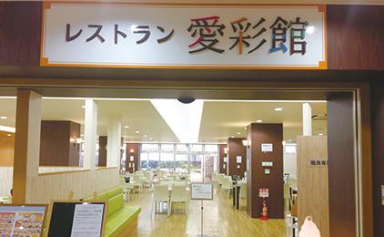 Restaurant Cafe 愛彩館(あいさいかん)接客ホール〔未経験者歓迎〕画像