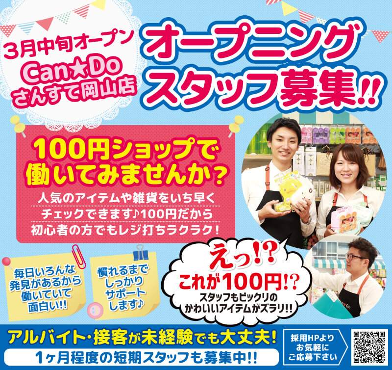 Can★Do(キャンドゥ) さんすて岡山店販売スタッフ〔オープニング〕画像