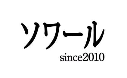 ラウンジ ソワールsince20101.ラウンジレディ 2.男女ホールスタッフ画像