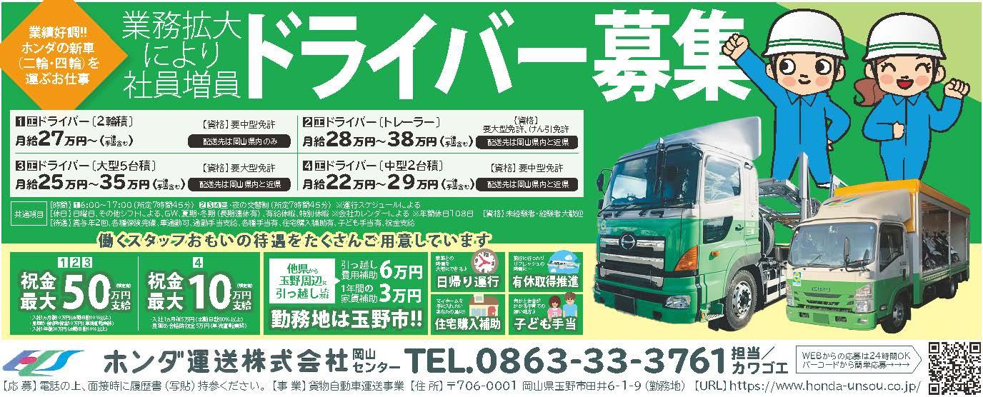 ホンダ運送株式会社 岡山センタードライバー〔2輪積〕画像
