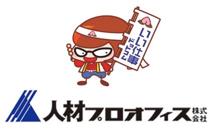 人材プロオフィス株式会社 岡山営業所住宅資材メーカーで断熱ボード製造〔週払い可能〕画像
