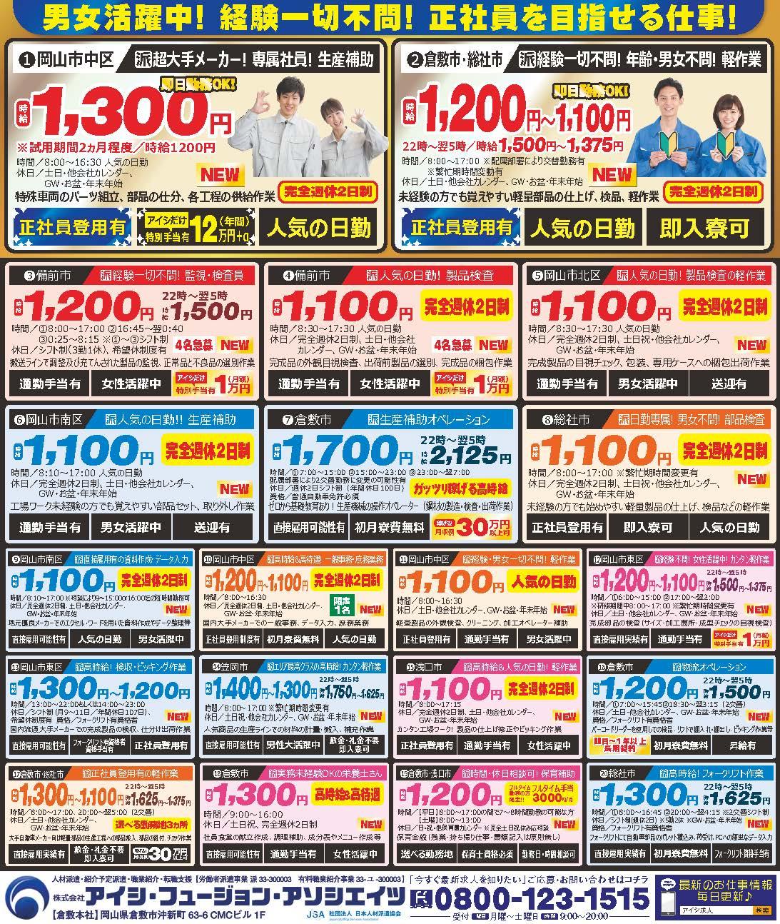 株式会社アイシ・フュージョン・アソシエイツ軽作業(未経験OK・高時給)画像