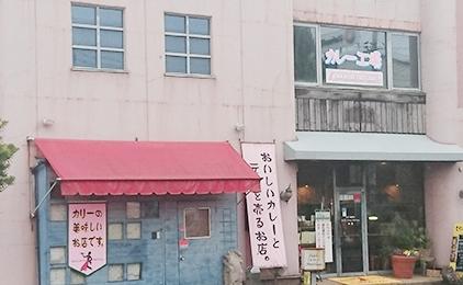 ナッシュカリーアメリカン 倉敷本店ナッシュでのホール・キッチン補助スタッフ画像