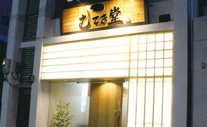 izakaya-dining むてき堂店内スタッフ〔昇給・賞与有〕画像