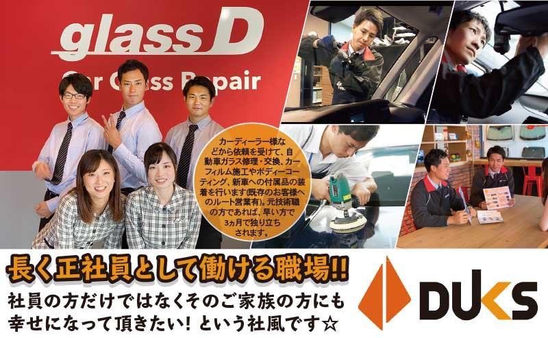 ダックス株式会社自動車ガラスのサービススタッフ〔未経験者大歓迎〕画像