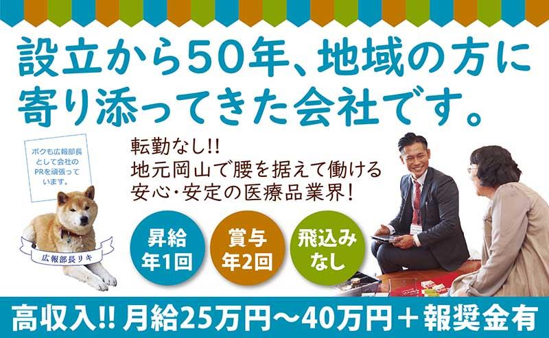 株式会社ジップ廣昌堂(コウショウドウ)飛び込みなしのルート営業〔高収入〕画像
