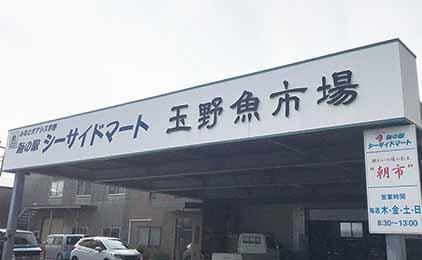 株式会社 玉野魚市場魚市場の販売現場スタッフ〔高時給〕画像