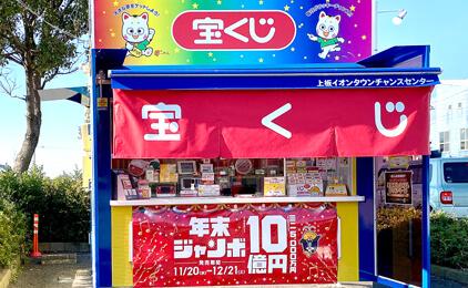 株式会社四国商事 徳島支店宝くじ販売員〔未経験者歓迎〕画像