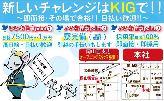 株式会社KIG警備員〔採用率ほぼ100%・新支店もオープン〕画像