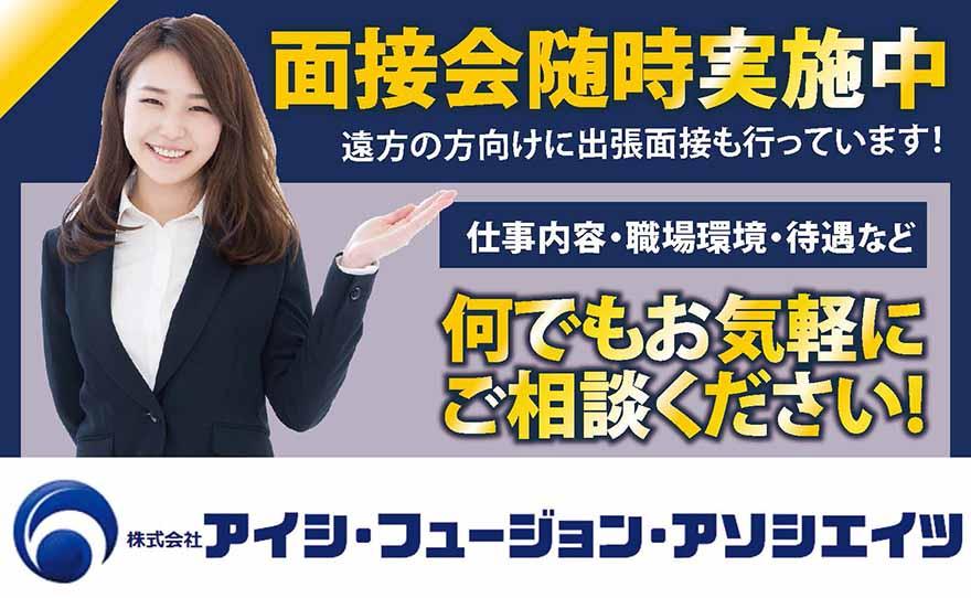 株式会社アイシ・フュージョン・アソシエイツ生産補助(未経験OK・高時給)画像