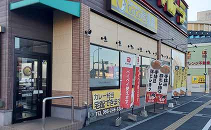 カレーハウスCoCo壱番屋 岡山下中野店宅配画像