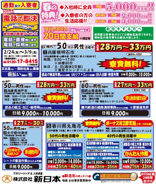 株式会社新日本構内鉄道の線路清掃業務〔かんたん作業〕画像