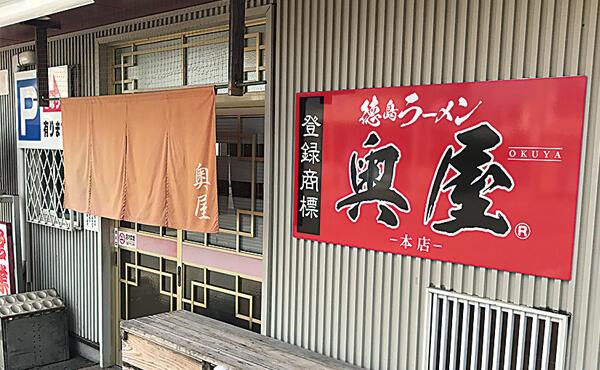 徳島ラーメン奥屋藍住本店・石井店・北島店ホール・キッチン〔1日3時間からOK〕画像