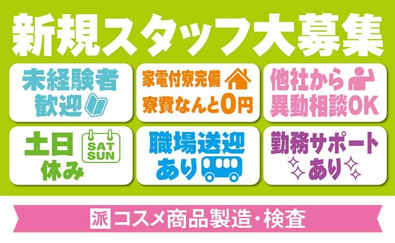 株式会社ワールドインテック 岡山営業所コスメ商品製造・検査画像