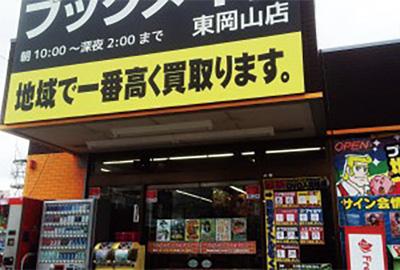 ブックメイト 東岡山店販売スタッフ〔初めてでもできる仕事です〕画像