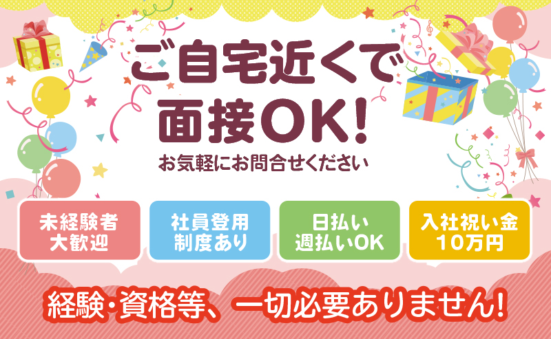 株式会社アステージ九州介護の補助〔日払い・週払いOK〕画像