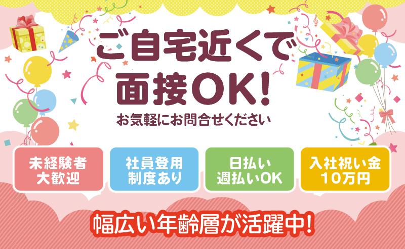株式会社アステージ九州製品の製造・検査〔日払い・週払いOK〕画像