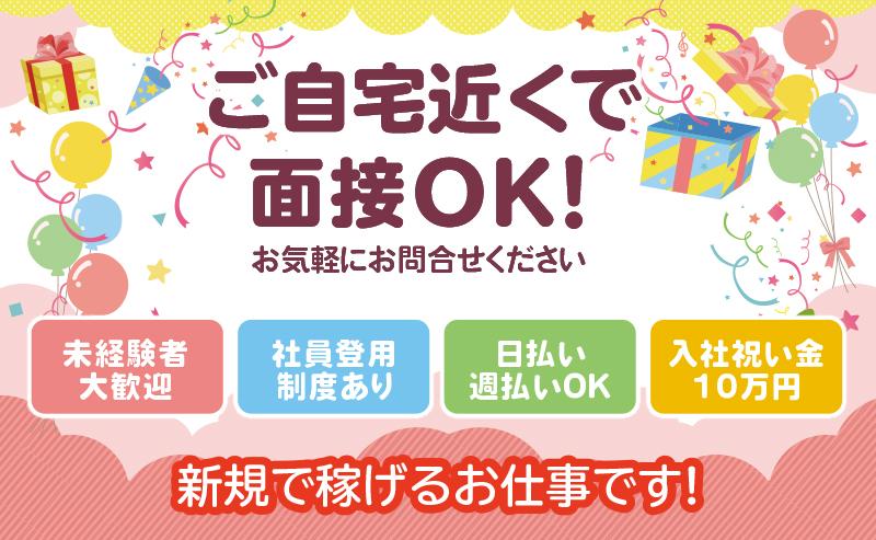 株式会社アステージ九州自動車部品加工・組立〔日払い・週払いOK〕画像