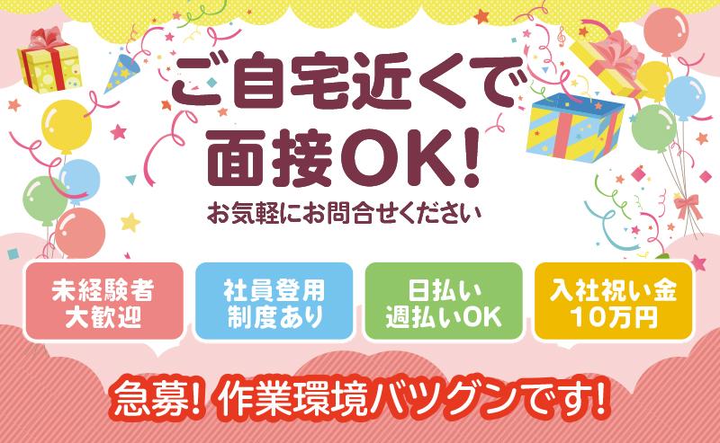 株式会社アステージ九州自動車部品製造・検査〔日払い・週払いOK〕画像