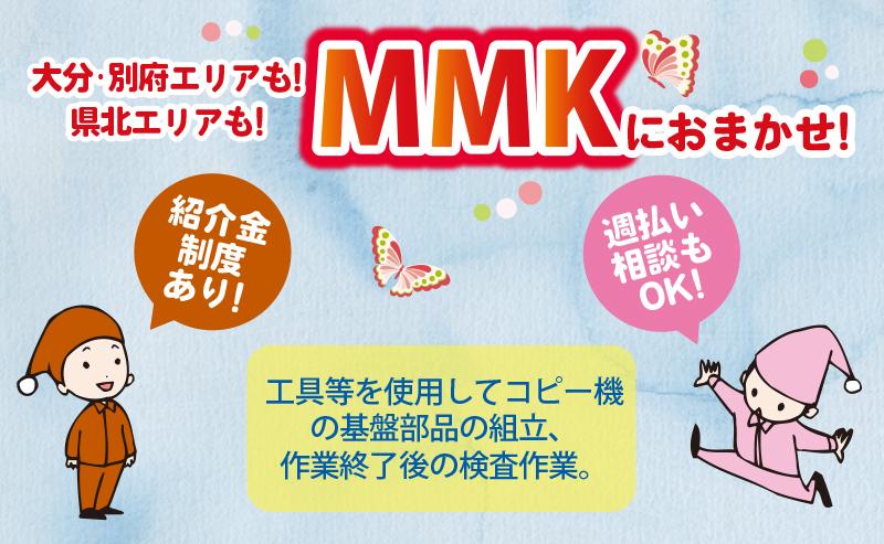 株式会社MMK電子部品基盤の組立・検査〔土日休み〕画像
