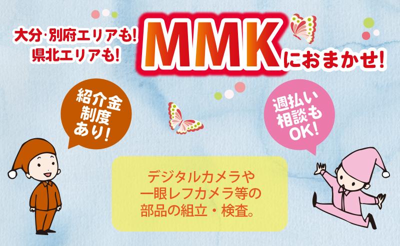 株式会社MMK電子部品の組立・検査〔土日祝休み〕画像