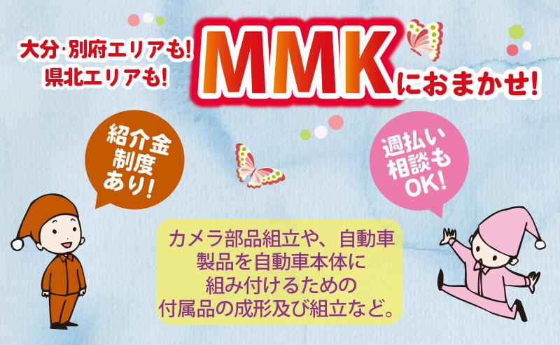 株式会社MMKカメラ・自動車部品成形オペレーター〔土日休み〕画像