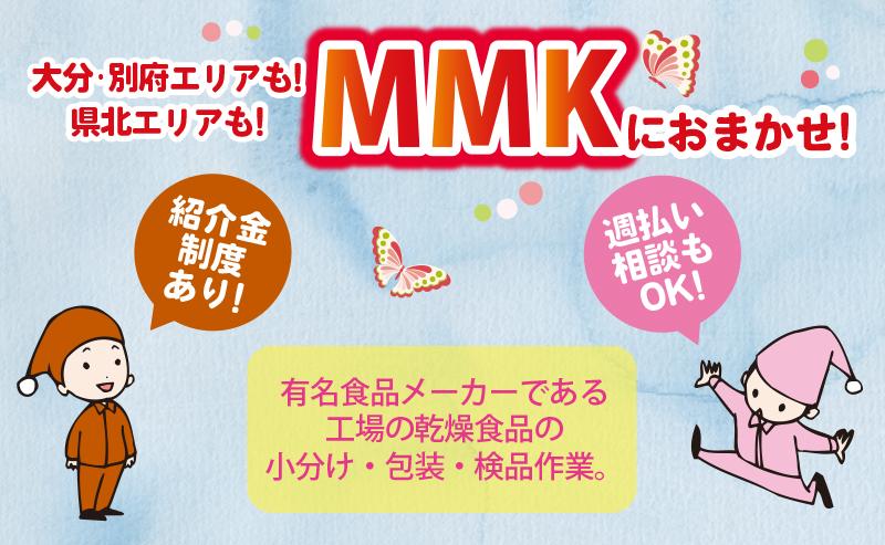 株式会社MMK乾燥食品の製造・検査〔出張面接OK〕画像