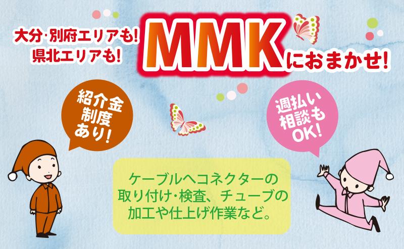 株式会社MMK光ファイバー・ケーブルコネクター組立〔土日休み〕画像