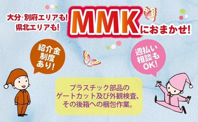 株式会社MMK成形オペレーター〔土日休み〕画像