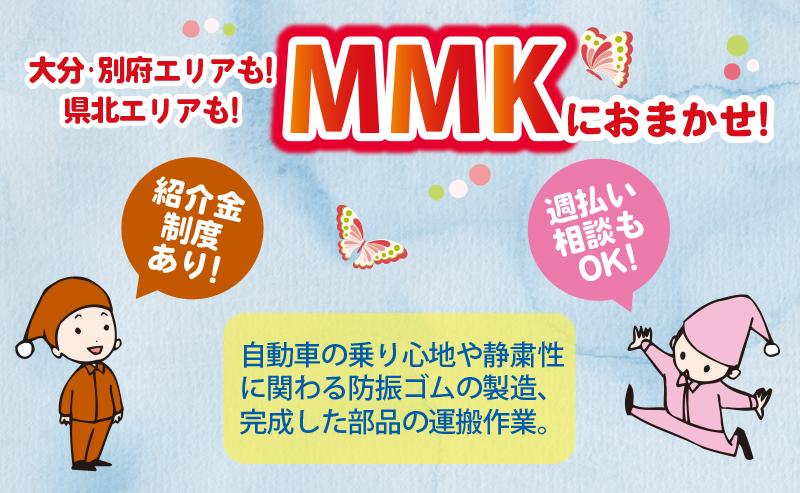 株式会社MMK自動車用防振ゴムの製造・運搬〔土日休み〕画像