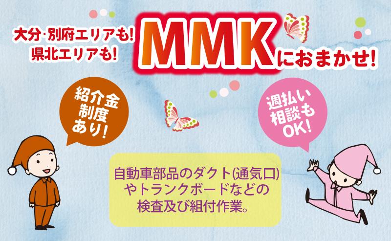 株式会社MMK自動車部品の検査〔土日休み〕画像