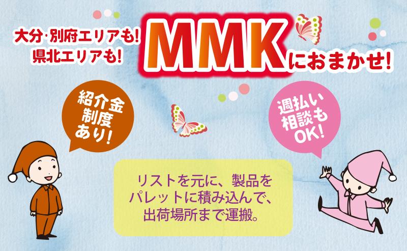 株式会社MMK製品出荷作業〔土日休み〕画像