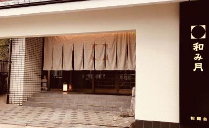 別府温泉 和み月 株式会社ジャパンリソース旅館スタッフ〔温泉利用可能〕画像