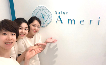 Salon Ameri(サロン アメリ)エステティシャン〔受付、カウンセリング、美容業務全般〕画像