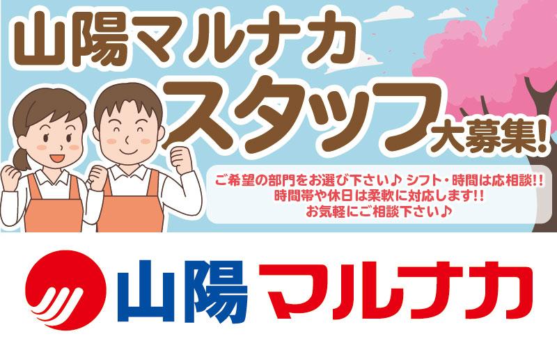 株式会社山陽マルナカ 採用センター惣菜担当画像