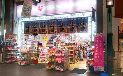 くすりのレデイ湊町店店舗スタッフ画像