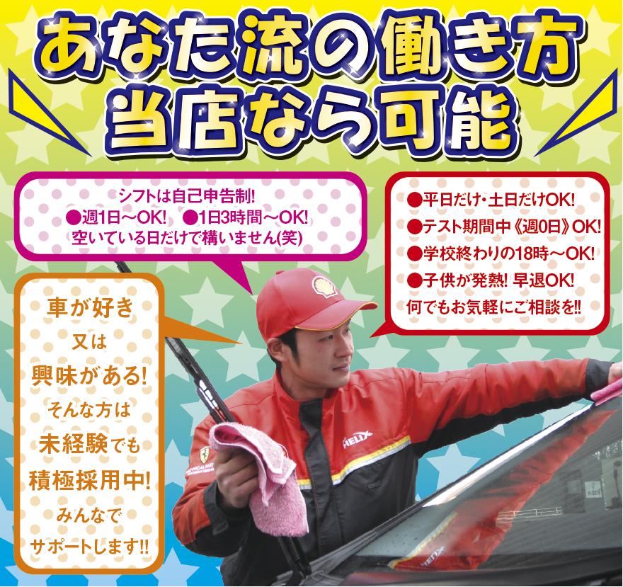 西日本フリート株式会社 R2早島バイパス給油所ガソリンスタンドスタッフ〔シフト自己申告制〕画像