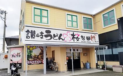 セルフうどん 桜製麺 和泉南店厨房スタッフ〔長期大歓迎〕画像