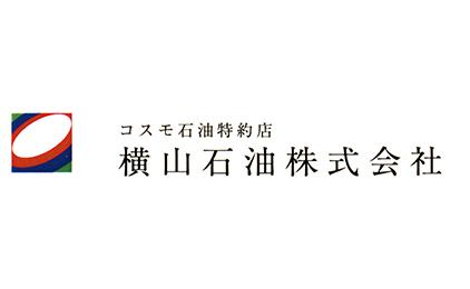 横山石油株式会社WワークOK・高時給ガソリンスタンドスタッフ〔短期可〕画像